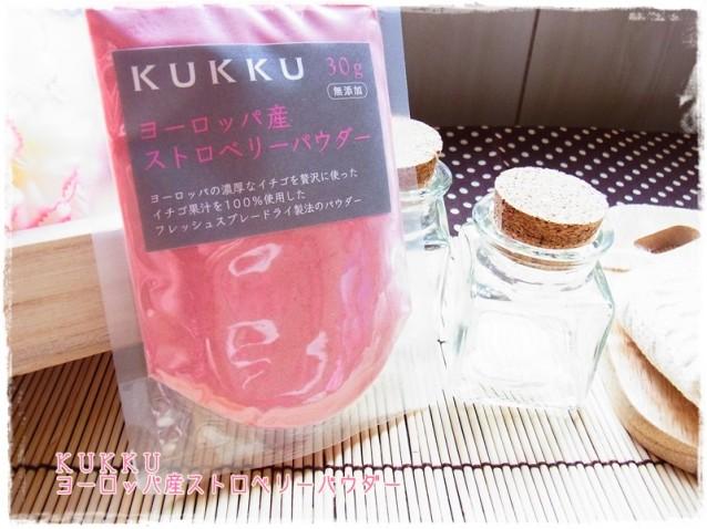無添加パウダー・クック(KUKKU)