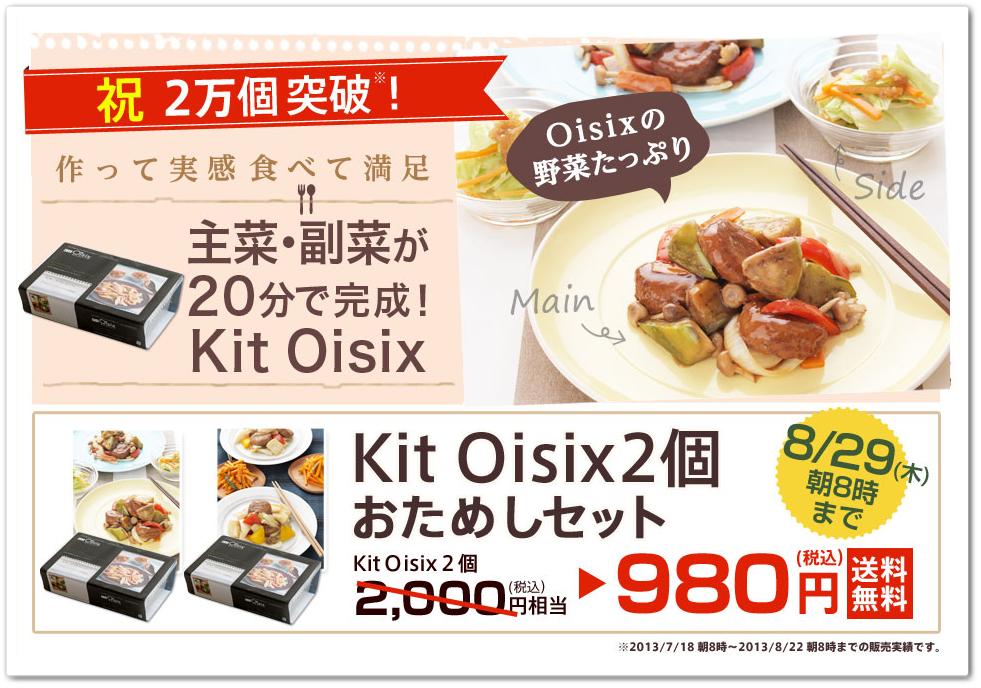 kit Oisix(キットオイシックス)