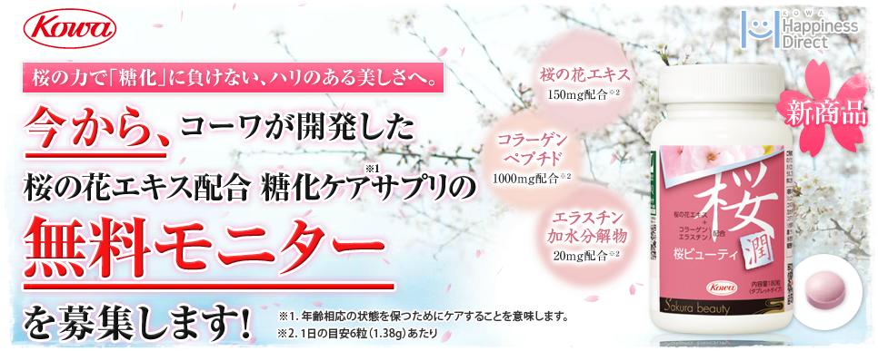 コーワ 桜ビューティー 潤