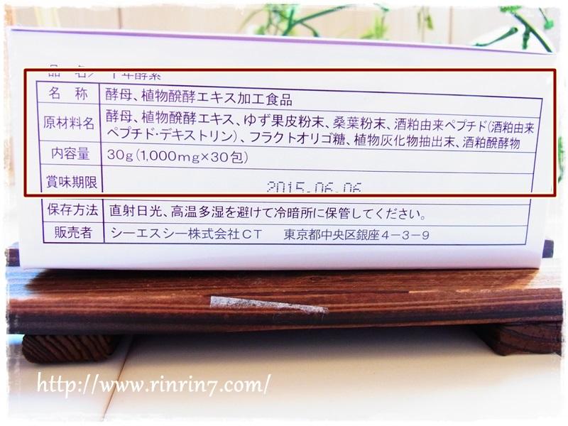 ファスティング酵素ダイエット【千年酵素】