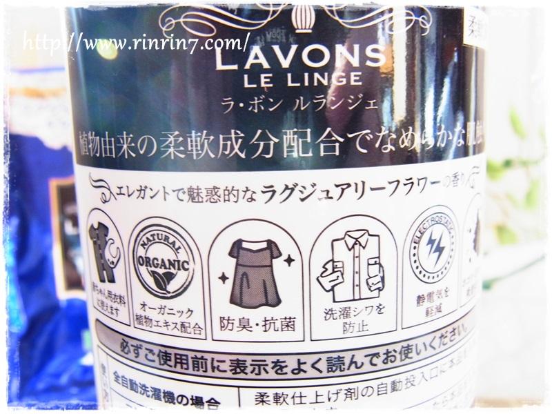 ラボン【香る柔軟剤】