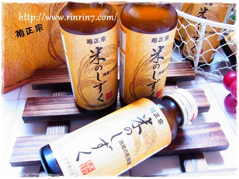 酒蔵の乳酸菌 【米のしずく】