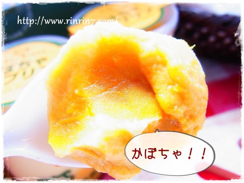 四季舎 フルールブラン かぼちゃプリン