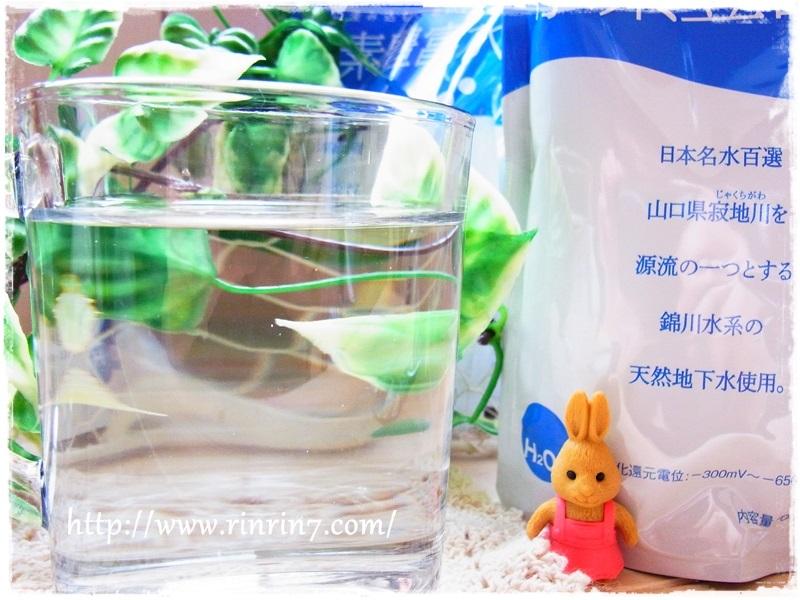 水素豊富水