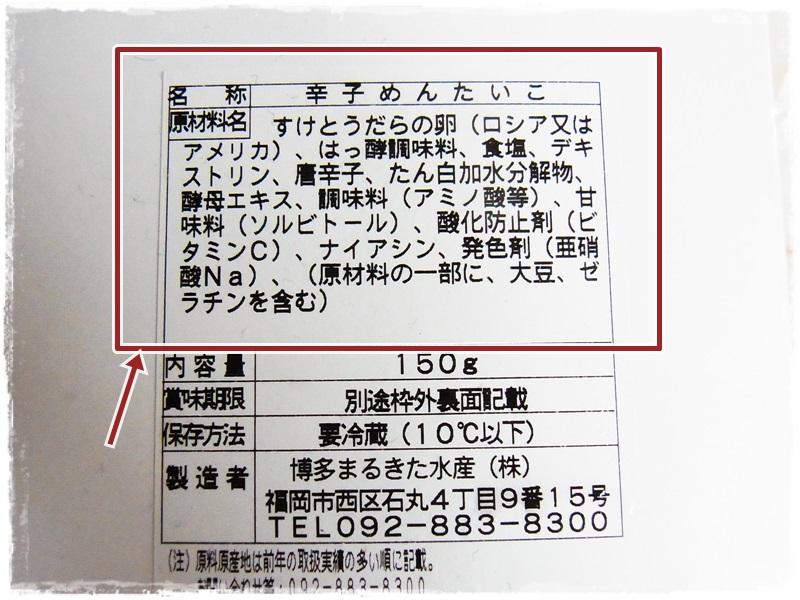 博多まるきた水産 「あごおとし(明太子)」