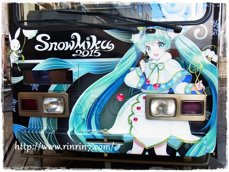 2015年雪ミク電車