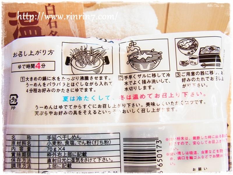 みちのく手延べ温麺(うーめん)