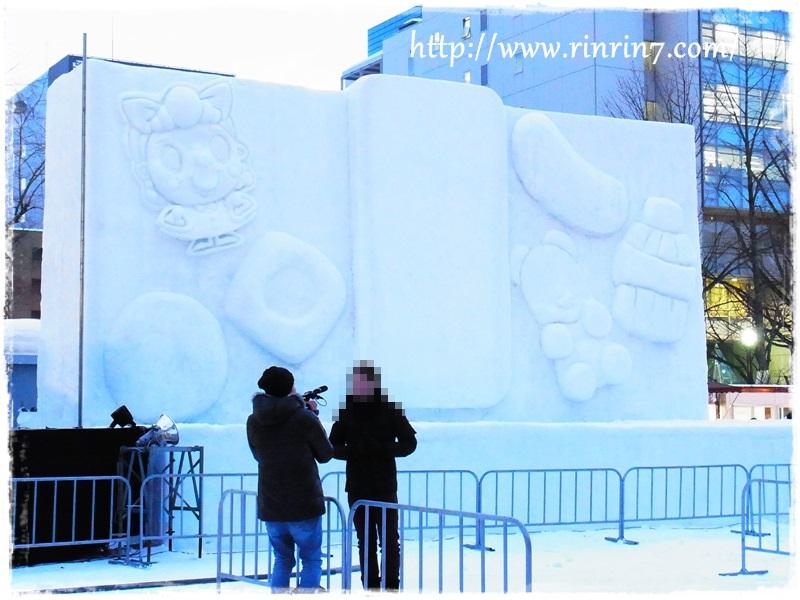 2015 さっぽろ雪まつり プロジェクションマッピング