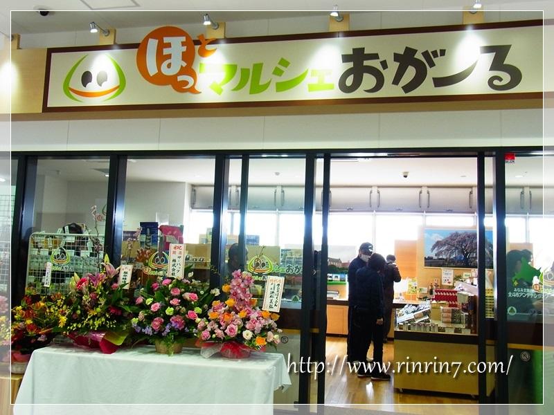 北海道新幹線 マルシェおがーる