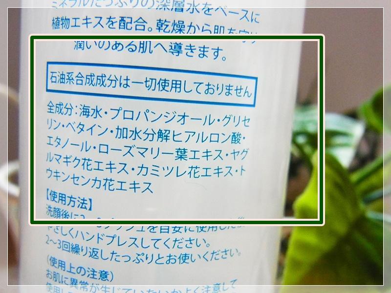 京のすっぴんさん ナチュラルミスト浸-shin-