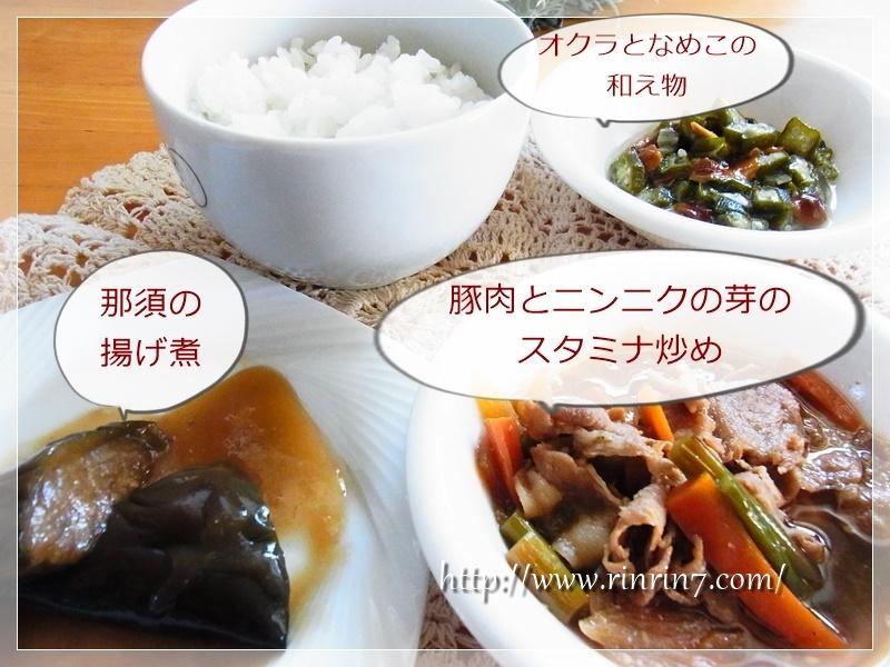 わんまいる 豚肉とニンニクの芽のスタミナ炒めセット