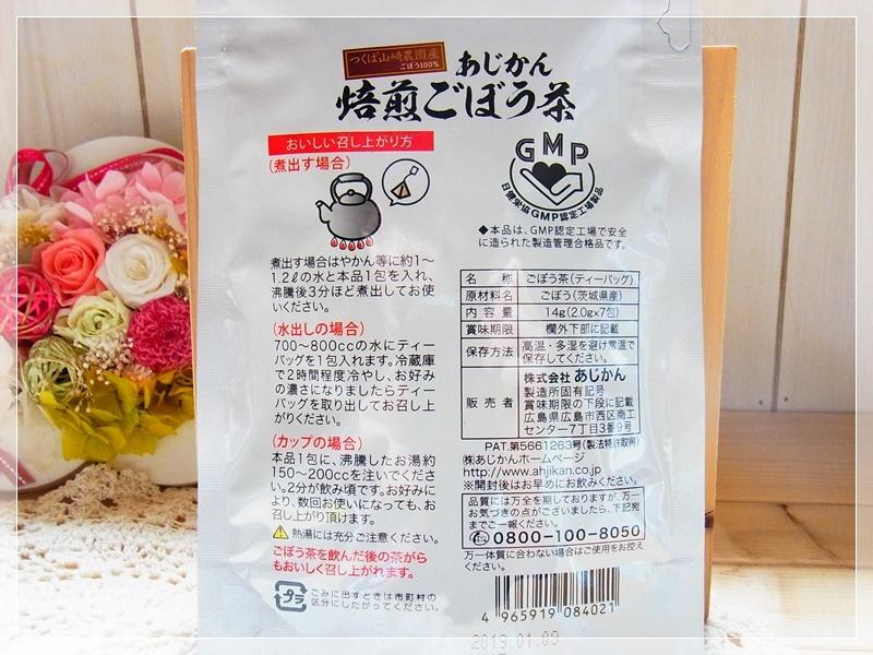 山崎産ごぼう茶