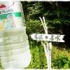 【長沼町】北海道の湧水ポイント「馬追(マオイ)の名水」でお水を汲んできたよ。